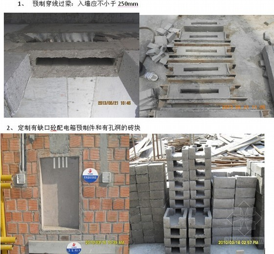 [天津]建筑工程标准化构件图集(34页)