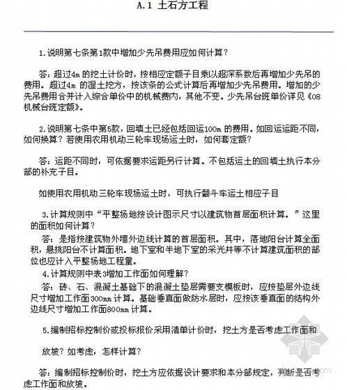 2008年河南省建筑、装饰装修工程量清单综合单价定额解释及定额勘误