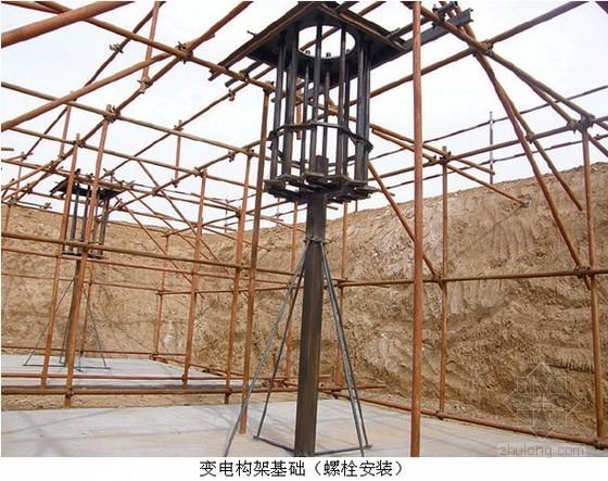 变电站构架基础施工工艺标准及施工要点
