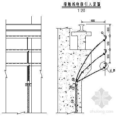 某厂房吊车滑触线电源引线装置和接头焊接图