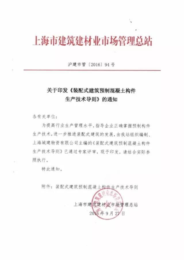 上海发布:《装配式建筑预制混凝土构件生产技术导则》