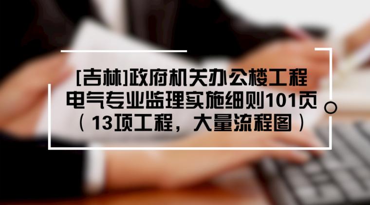 [吉林]政府机关办公楼工程电气专业监理实施细则101页(14项工程,大量高清流程图)