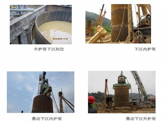 溶洞地区桥梁桩基多护筒施工工法(省级工法)