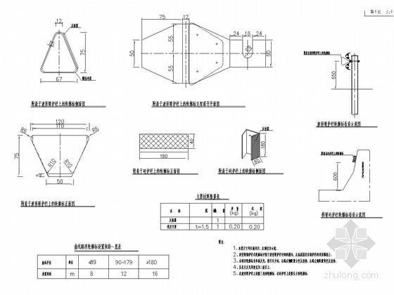 附着式轮廓标一般设计详图CAD