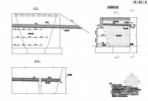 40m预应力混凝土连续T梁桥台盲沟排水一般构造节点详图设计