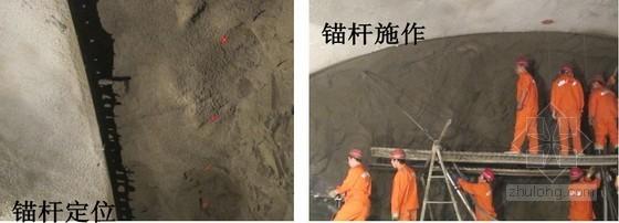 砂浆锚杆施工
