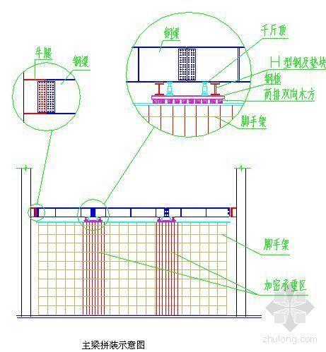 北京某多层框架厂房钢结构施工方案