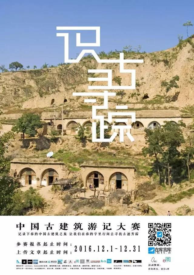 """""""识古寻踪""""中国古建筑游记大赛——热爱旅行的你快加入我们吧!"""