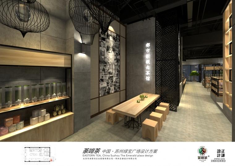 荼啡茶苏州绿宝广场店设计_16