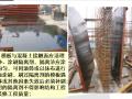 [陕西]住宅楼剪力墙大钢模施工技术总结(共41页)