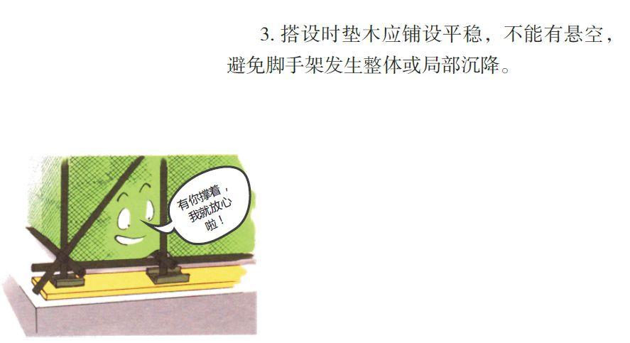 看完神奇的八个工种施工漫画,安全事故减少80%!_41