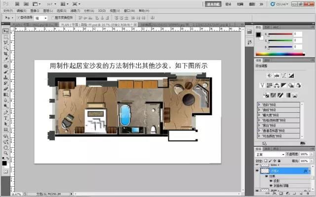 室内设计必学技能:彩色平面图PS教程_54