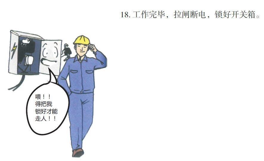 看完神奇的八个工种施工漫画,安全事故减少80%!_25