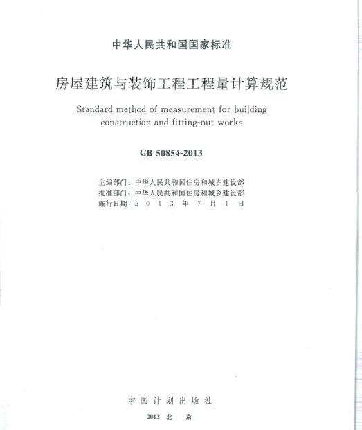 GB 50854-2013 房屋建筑与装饰工程工程量计算规范