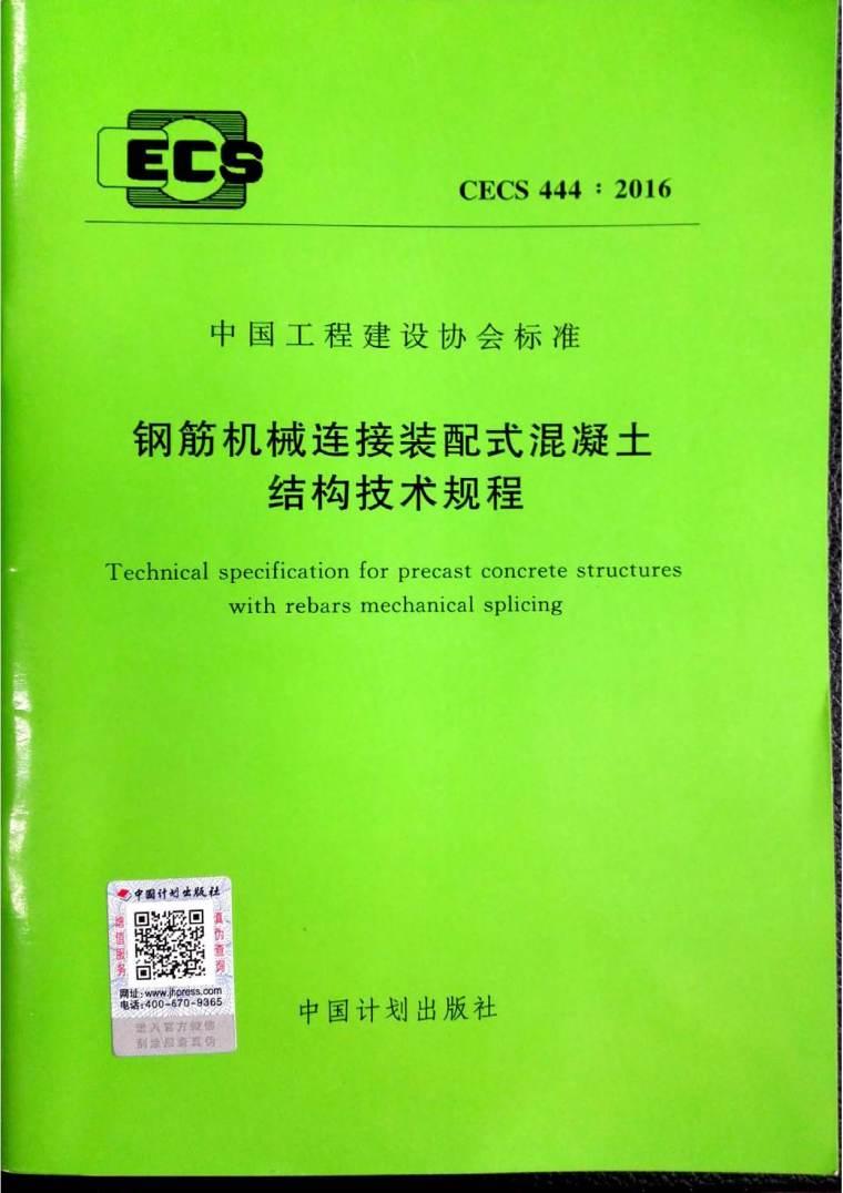 CECS444-2016钢筋机械连接装配式混凝土结构技术规程附条文