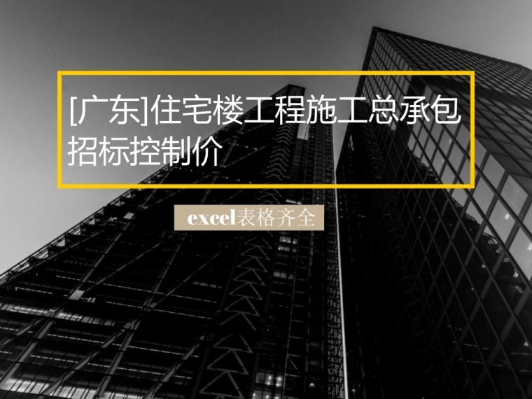 [广东]住宅楼工程施工总承包招标控制价(excel表格齐全)