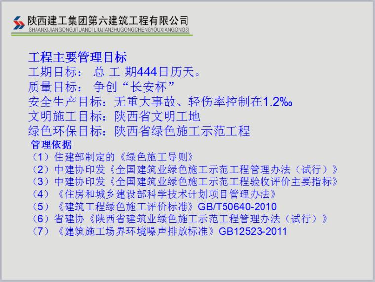 绿色施工示范工程汇报资料_2