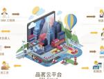 浙江新盛建设集团BIM应用方案
