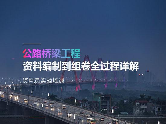 公路桥梁工程资料编制到组卷全过程详解(资料员实战培训)