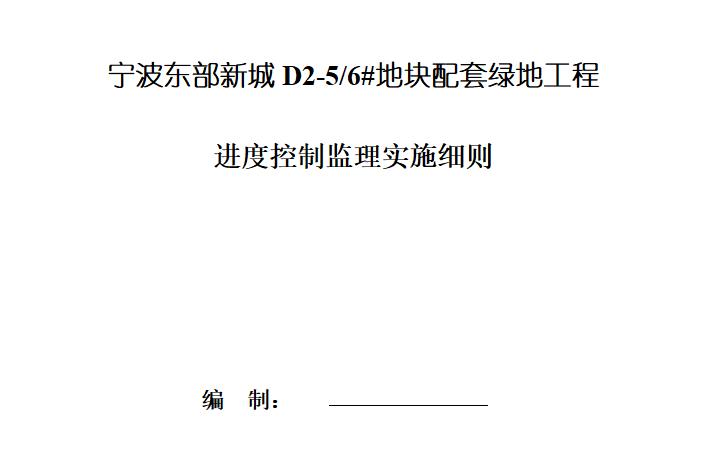 【绿地工程】宁波东部新城配套绿地工程进度控制监理细则_3