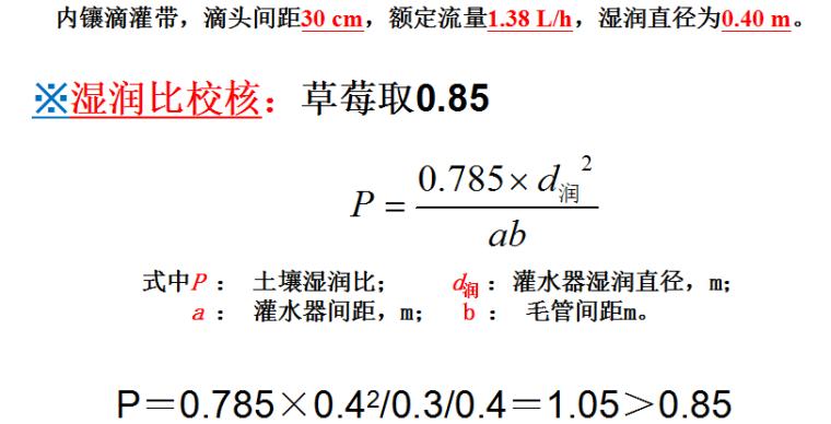 滴灌系统典型设计_6