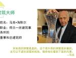 广州塔建筑结构分析