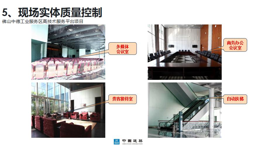 中建鲁班奖质量安全创优策划流程详解报告(共73页)_6