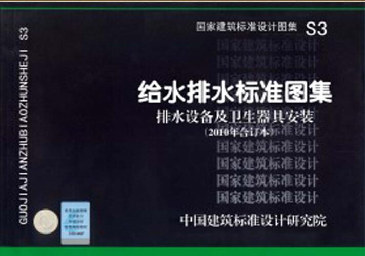 S3 给水排水标准图集[排水设备及卫生器具安装(2010合订本)]