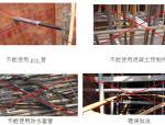 人防工程施工过程技术交底及常见质量问题