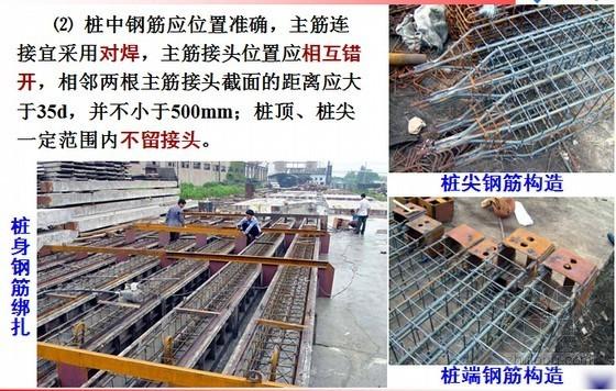 混凝土预制桩施工技术