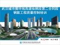 武汉城市圈环线高速仙桃段第二合同段钢筋工程质量控制培训