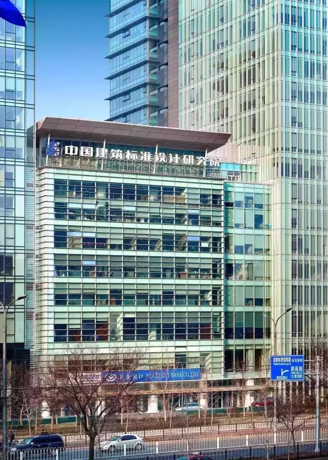 CBS系列丨关于中国建筑标准设计研究院_2