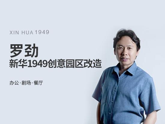 罗劲:新华1949创意园区改造