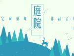 [30套]闲窗春深,垂帘影沉——宅间绿地景观资料全集
