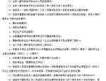 【山东】东营理想之城3号地块招标文件(共277页)