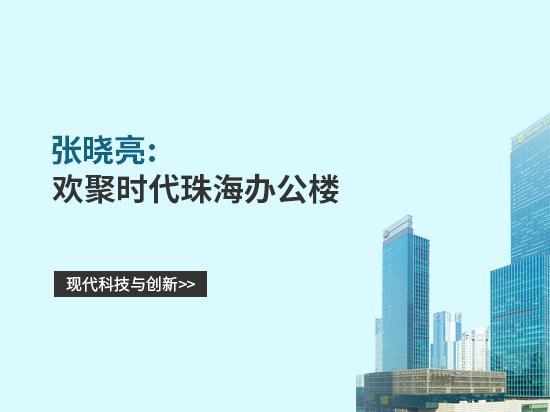 张晓亮:欢聚时代珠海办公楼