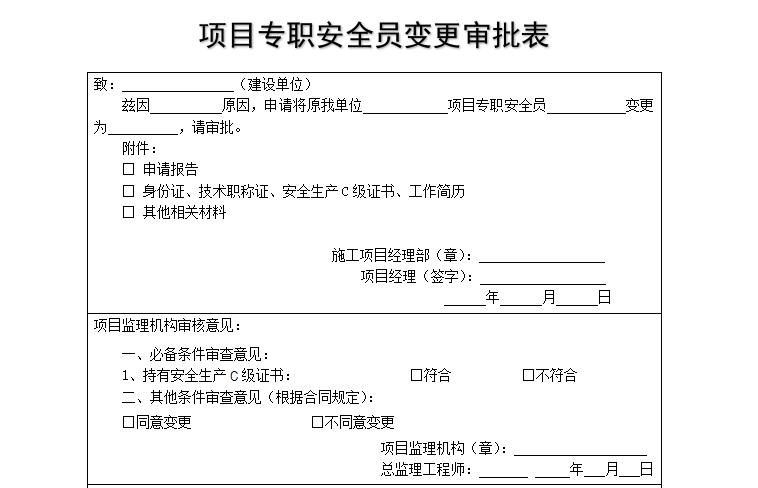 [B类表格]项目专职安全员变更审批表