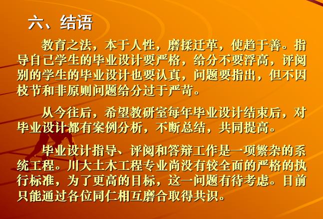 四川大学土木工程本科毕业设计案例分析-傅昶彬_11