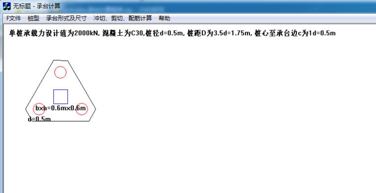 岩土计算小软件_3