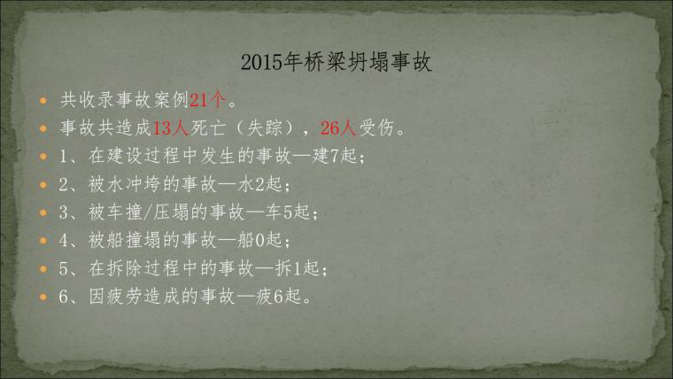 桥之殇—中国桥梁坍塌事故的分析与思考(2015年)