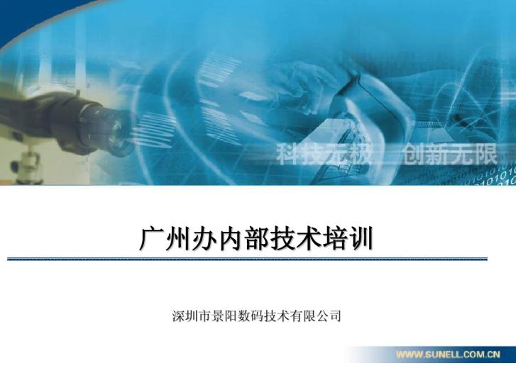 安防监控知识培训教材(内部技术培训)