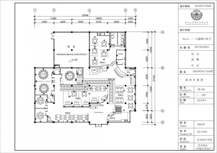house—主题餐厅设计_17