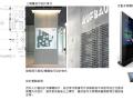 [山东]联合办公空间设计方案