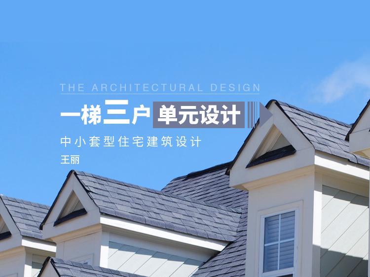 一梯三户单元设计——中小套型住宅建筑设计