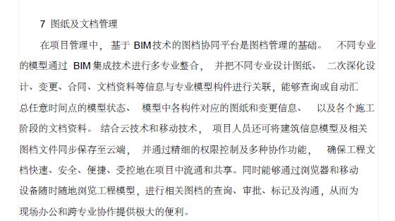BIM技术应用_4