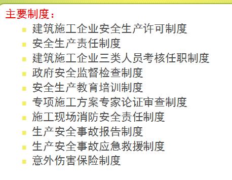 【成兰铁路】铁路建设项目安全管理(共95页)_2