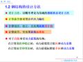 戴国欣版钢结构基本原理课件ppt(437页)
