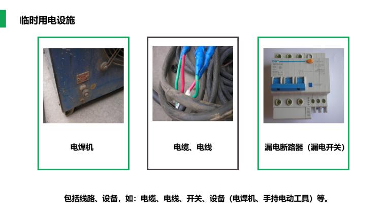 临时用电安全要求(含案例分析)