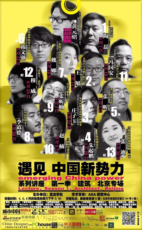 [持续更新]《遇见•中国新势力》系列讲座·第一季-总海报.jpg