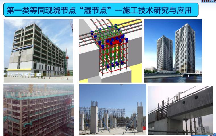 装配式混凝土框架结构施工安装关键技术研究与应用文件_3